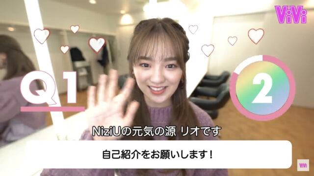NiziU(ニジュー)リオの自己紹介!viviインタビューの全11問を解説!