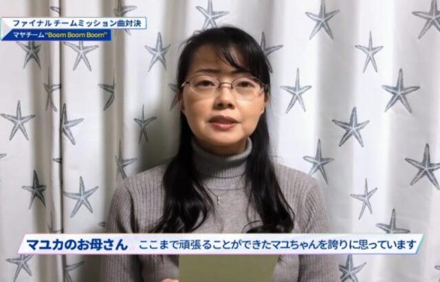 NiziU(ニジュー)のマユカの両親の職業や年収は?実家はお金持ち?